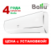 Сплит-система BALLU BSPR-24HN1