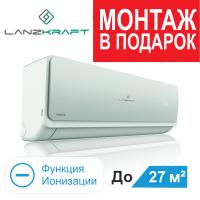 Сплит-система LANZKRAFT LSWH-25FL1N/LSAH-25FL1N