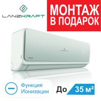Сплит-система LANZKRAFT LSWH-35FL1N/LSAH-35FL1N