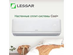 Настенные сплит-системы серии Lessar Cool+